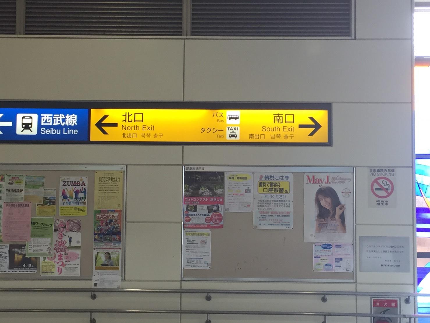 拝島駅南口左
